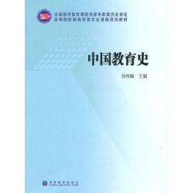 中国教育史 张传燧 高等教育出版社