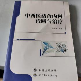 中西医结合内科诊断与治疗