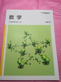 学而思培优:三年级数学(春季)第1—7讲(全国C版)