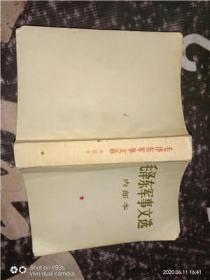 毛泽东军事文选(内部本)