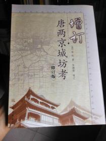 增订唐两京城坊考