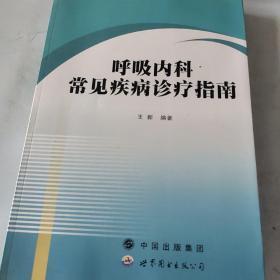 呼吸内科常见疾病诊疗指南