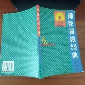 佛陀遗教经典(佛典丛书)