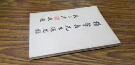 二手】杨肇嘉先生追思录-杨湘玲等-李君晰-25开113页-1982-7.5品0.33千克