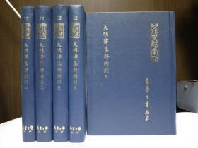 《大明律集解附例》(明代史籍汇刊)全5册,国立中央图书馆藏本
