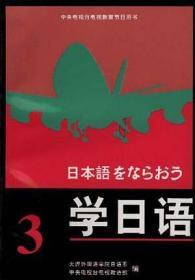 中央电视台电视教育节目用书——学日语 3
