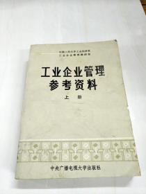X102920 工业企业管理参考资料(上册)