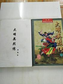 X103317 (台湾)独孤红作品集13:大明英烈传(中、下册)