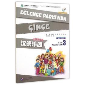 汉语乐园 练习册3