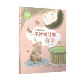 一千片树叶的童话(注音美绘版)/金波晚安故事 注音读物 金波