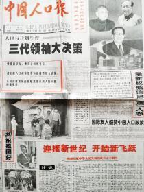 """《中国人口报》1999年10月1日之""""庆国庆""""。四版,详细见图。"""