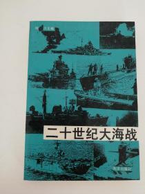 二十世纪大海战a一3