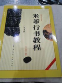 中国书法培训教程·米芾行书教程:《蜀素帖》
