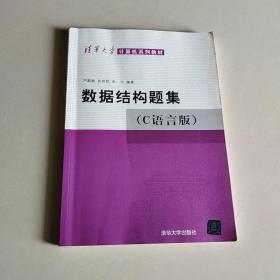 数据结构题集(c语言版)