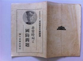 1934年;非常时局《国防问题》;末次信正讲演;朝日新闻社发行;海军政策;满洲问题等
