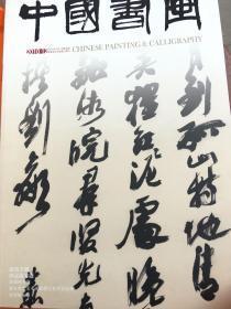 《中国书画》沙孟海专题(内有沙孟海不同时期作品高清图片)