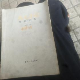 激光导论,陈英礼主编,封面有潘梓诚副教授签名