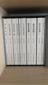 陈寅恪文集:纪念版(全十册)(平装锁线)