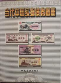 《当代中国实物债券图册》