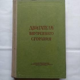 俄文原版书--内燃发动机装置和操作