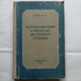俄文原版书--内燃发动机计量法