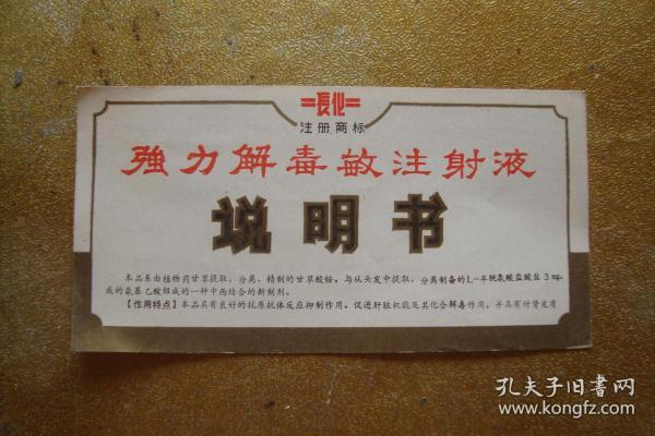 老藥標  說明書  強力解毒敏注射液  長春制藥廠出品