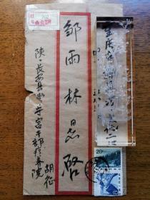 不妄不欺斋一千一百五十三: 胡征实寄毛笔信封(邹雨林上款诗人系列之四十三)