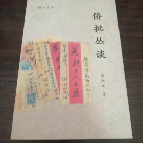 潮汕文库   :侨批丛谈
