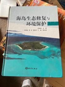 海岛生态修复与环境保护 签名
