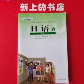 普通高中课程标准实验教科书日语7选修