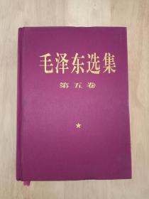 毛泽东选集第五卷 大32开本精装硬皮第五卷 一版一印 毛选五 文革77年无删减原版老书