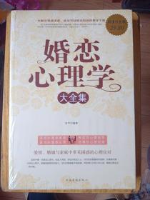 婚恋心理学大全集   正版塑封