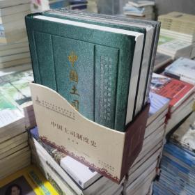 中国土司制度史(全三册)