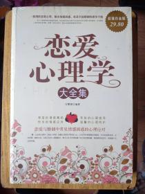 恋爱心理学大全集   正版塑封