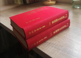 大字本 评注古文辞类纂(全二册、大32开精装本)私人藏书
