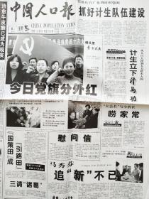 """《中国人口报》2002年11月8日之""""迎接十六大;达尔文的婚育失误""""。四版,详细见图。"""
