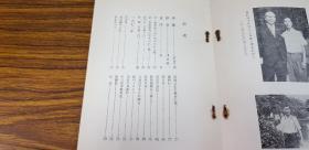 二手日文书】歌集-铜像-株式会社商报社-萧庆贤-25开60页-1973-7品0.25千克