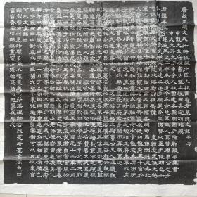 唐庞承训墓志铭 尺寸87*91