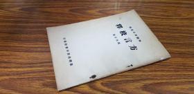 二手】方言校释-台湾商务印书馆-马光宇-25开92页-1970初版-7品0.23千克