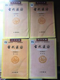 古代汉语(第一册—第四册)共4本 校订重排本