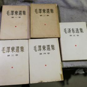 毛泽东选集                1-5册一版一印