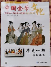 中国金币文化 2020年 第一辑