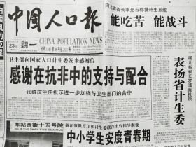 """《中国人口报》2003年6月23日之""""卫生部感谢国家人口计生委"""",四版,详细见图。"""