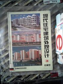 现代住宅建筑外观设计:[图集].3.公寓型