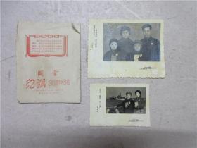 文革时期 天津红旗照相馆 照片两枚合售 附照片袋