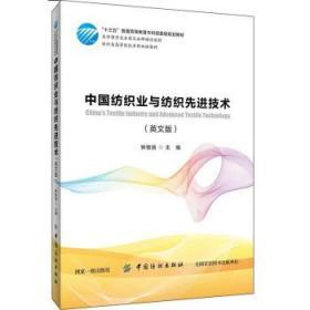 中国纺织业与纺织先进技术(英文版)