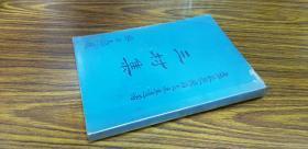 二手】三村集-卢故教授伯炎先生遗着-25开数百页-老书无版权页-7品0.45千克