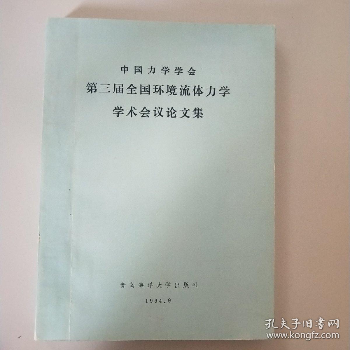 中国力学学会第三届全国环境流体力学学术会议论文集