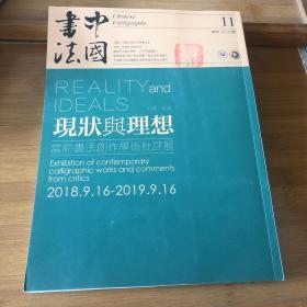 中国书法2018年11