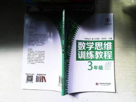 数学思维训练教程(三年级)(四季教育)